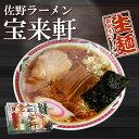 佐野ラーメン 宝来軒 4食セット(1箱2食入×2箱)(不揃い...
