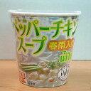 春雨入りペッパーチキンスープ23g(92.5kcal)ケース(12個入り)単位お試しセット