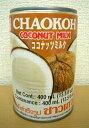 チャオコーココナッツミルクケース単位!