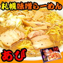 札幌ラーメン あび 2食 (ご当地ラーメン) 【あす楽対応】 (お中元・お歳暮・ギフト・景品)