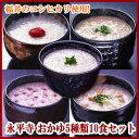おかゆ 永平寺 レトルト 5種類10食セット(朝がゆ・玄米がゆ・そばがゆ・五穀がゆ・小豆がゆ)米又