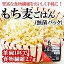はくばく大麦 もち麦ごはん 無菌パック150g×12パック【あす楽対応】