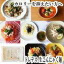 トレテス 生こんにゃく麺(180g×2)【あす楽対応】