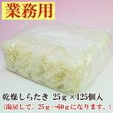 乾燥しらたき(乾燥糸こんにゃく)25g×125個(業務用)【あす楽対応】
