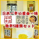 日本一辛い黄金一味の激辛5種類セット 【あす楽対応】