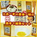 日本一辛い黄金一味の激辛7種類セット【あす楽対応】