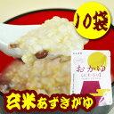 おかゆ レトルト 玄米 小豆 粥 180g(1人前)×10袋 こしひかり使用【あす楽対応】