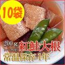 レトルト おかず 和食 惣菜 紅鮭大根 200g(1~2人前)×10袋セット【あす楽対応】