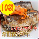 レトルト おかず 和食 惣菜 いわしマリネ 150g(1~2人前)×10袋セット【あす楽対応】