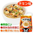 春雨スープ 熊本 ご当地グルメ 太平燕(たいぴーえん) チキン味 5食入 くまモン マグカップサイズ イケダ食品【あす楽対応】