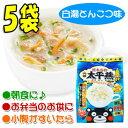 春雨スープ 熊本 ご当地グルメ 太平燕(たいぴーえん) 白湯とんこつ味 5食入×5袋セット くまモン マグカップサイズ イケダ食品【あす楽対応】