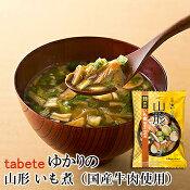 フリーズドライ食品 山形 いも煮(国産牛肉使用) 15g (tabete ゆかりの)【あす楽対応】