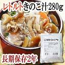 惣菜 レトルト きのこ汁280g(1人前) 非常食 保存食 【あす楽対応】