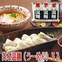 白石温麺(うーめん)1袋3入×4袋 はたけなか【あ...