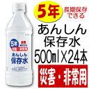 あんしん保存水 500ml ×24本(1ケース) 災害・非常...
