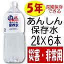 あんしん保存水 2000ml×6本(1ケース) 災害・非常用...