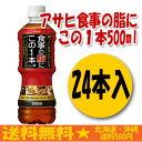 送料無料【お茶 ペットボトル 500ml】アサヒ食事の脂にこ...