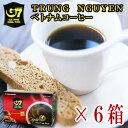 ベトナムコーヒー チュングエン社 30g(2g×15袋)×6箱セット G7 インスタントコーヒー ブラックコーヒー【あす楽対応】