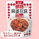 キューピー 【カロリー調整食品】 カロリーチョイス 麻婆豆腐 160g(カロリー120kcal) カロリーコントロール レトルト食品 【あす楽対応】