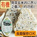 有機 発芽玄米 おにぎり(わかめ)90g×2個 コジマフーズ オーガニック organic【あす楽対応】