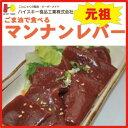 【マンナンミール】ごま油で食べる元祖マンナンレバー【健康食品...