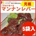 【マンナンミール】ごま油で食べる元祖マンナンレバーX5【健康...