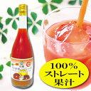 有機ブラッドオレンジジュース720ml(シチリア産・ストレート果汁100%)【あす楽対応】