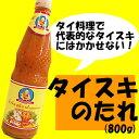 スワンボーイ タイスキのたれ(大) 800g(タイ料理)