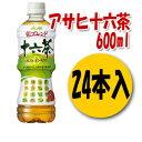 【お茶 ペットボトル 600ml ノンカフェイン】アサヒ十六茶600ml×24本入(ペットボトル)アサヒ飲料 【あす楽対応】