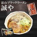 富山ブラックラーメン誠や4食(濃厚しょうゆスープ・