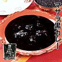 【 MCCご当地カレー レトルトカレー 】 マサラ黒カレー(ビーフ)200gX5袋セット 【あす楽対応】