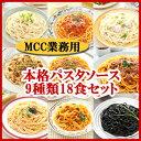 パスタソース セット MCC 業務用 9種類18食お試しセット(ミートソース・ナポリタンソ