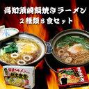 鍋焼きラーメン アイテム口コミ第9位