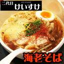 【東京ラーメン・ご当地ラーメン】二代目けいすけ海老そば半生麺(2食入・スープ付)