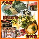 横浜家系食べ比べガチンコセット(2種類×4食)横浜ラーメン吉村家家系五人衆・六角家