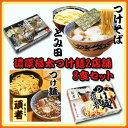 濃厚極太つけ麺2店舗8食セット(千葉 とみ田・埼玉 頑者)【あす楽】