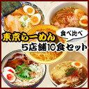 ご当地ラーメン 東京ラーメン 食べ比べ 5種類10食詰め合わせセット(お中元・お歳暮・父の日・母の日ギフト対応可)【あす楽対応】