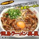 徳島ラーメン 奥屋 4食入(2食×2箱) ご当地ラーメン【あす楽対応】有名店ラーメン