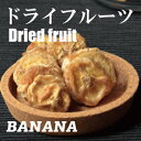 ドライフルーツ 砂糖不使用 有機JAS認定 無添加 無農薬 ドライバナナ (有機JAS USDA EU 世界的 オーガニック 認定)