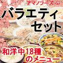 アマノバラエティセット18種類 アマノフーズ フリーズドライ どんぶり シチュー 雑炊 おかゆ リゾ...