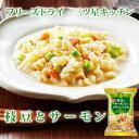 アマノフーズ フリーズドライ 三ツ星キッチン 枝豆とサーモンのクリームパスタ 29g×4袋 インスタ...