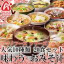 アマノフーズ フリーズドライ 味わうおみそ汁 10種類20食...