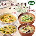 フリーズドライ 減塩 うちのおみそ汁&きょうのスープ 4種40食 アソートセット インスタント 非常...