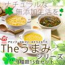 アマノフーズフリーズドライ Theうまみシリーズ 3種類15食セット 無添加 味噌汁 スープ 即席 ...