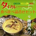タイカレー 食べ比べ詰め合わせセット(グリーンカレー イエローカレー レッドカレー)【あす楽対応】