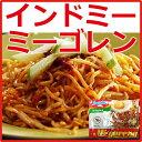 【送料無料】インドミー・ミーゴレン(インドネシアの焼きそば・インスタント食品)40