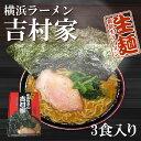 家系 横浜ラーメン 吉村家 3食入り 超有名ラーメン店 極太ストレート麺 特性醤油タレ アイランド食