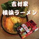 横浜ラーメン吉村家 家系五人衆 4食(2食入X2箱) (ご当地ラーメン) 【あす楽対応】