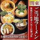 ご当地ラーメン 激戦区関東の厳選 5店舗10食セット お試し...