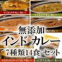 インドカレー レトルト 7種類14食 お試しセット(キャニオンスパイス)無添加 化学調味料不使用 国産【あす楽対応】
